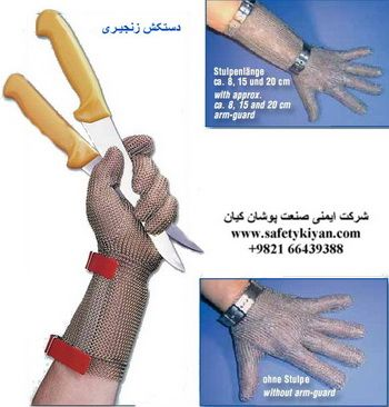 دستکش فلزی